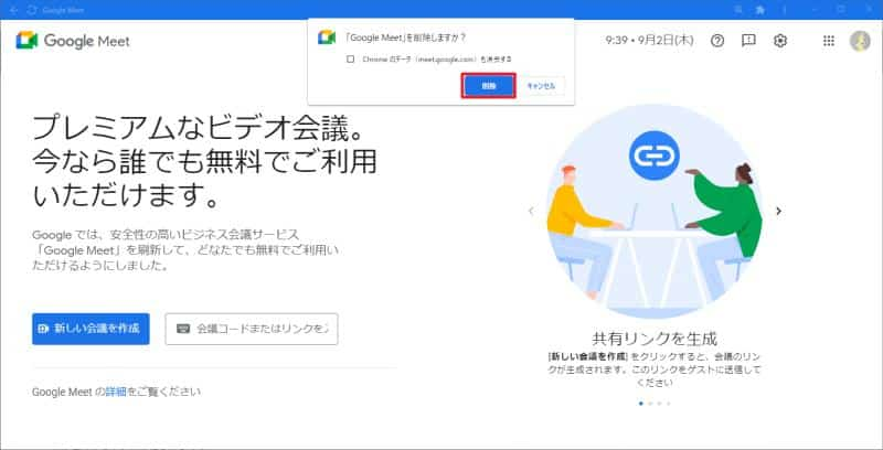 Google Meetのパソコン用デスクトップアプリのアンインストール方法ーメッセージが表示されるのでOKでアンインストール