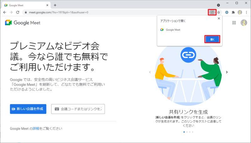 Google Meetのブラウザ版からデスクトップアプリを開くことが可能
