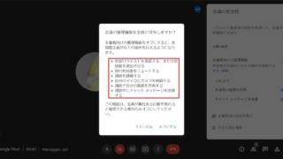 Google Meetの主催者用ボタンで、本来主催者しかできない操作を参加者にも可能にする