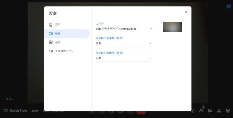 Google Meetの設定画面で「動画」を選択し、送信時・受診時のカメラ解像度が設定可能