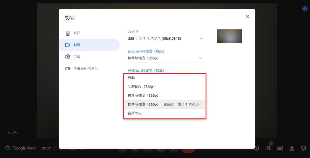 Google Meetのカメラ受信時の解像度を設定
