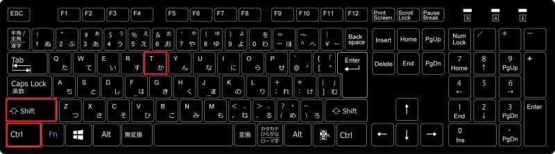 「Ctrl + Shift + T」でChromeブラウザで直前に閉じたタブを復旧・元に戻せる