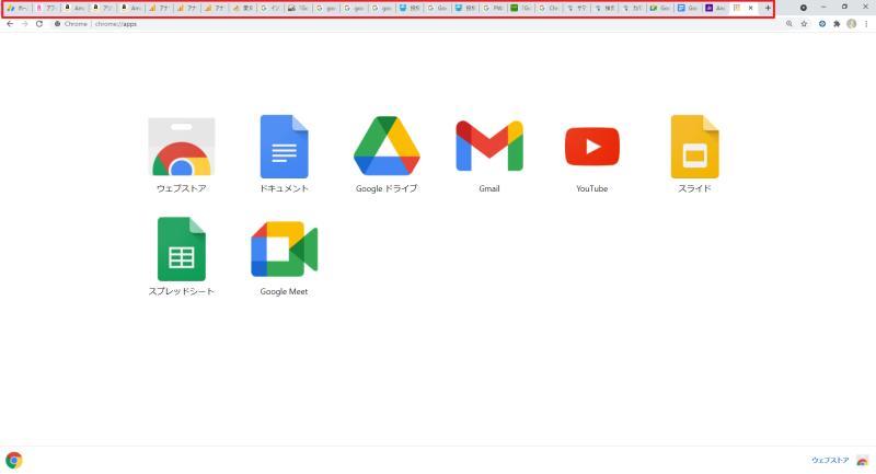GoogleのChromeブラウザはつい大量のタブを開きがち