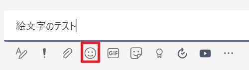 Teamsの会議チャットで絵文字の使い方はメニューから絵文字アイコンをクリック