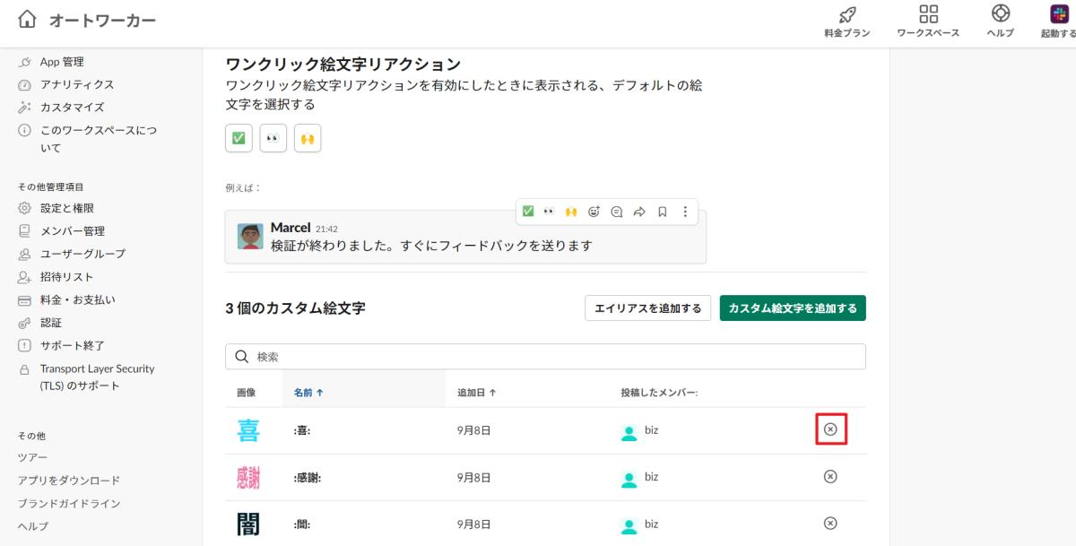 Slackのワークスペースに独自にアップロードしたオリジナルスタンプ(絵文字)を削除する方法
