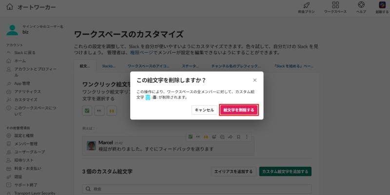 Slackの独自絵文字(スタンプ)を削除してよいかの確認メッセージで「絵文字を削除する」選択