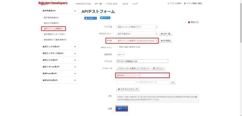 楽天市場ジャンル検索APIのテストフォーム画面