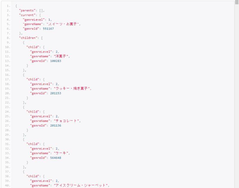 楽天市場ジャンル検索APIで取得したお菓子ジャンルの第二階層ジャンル
