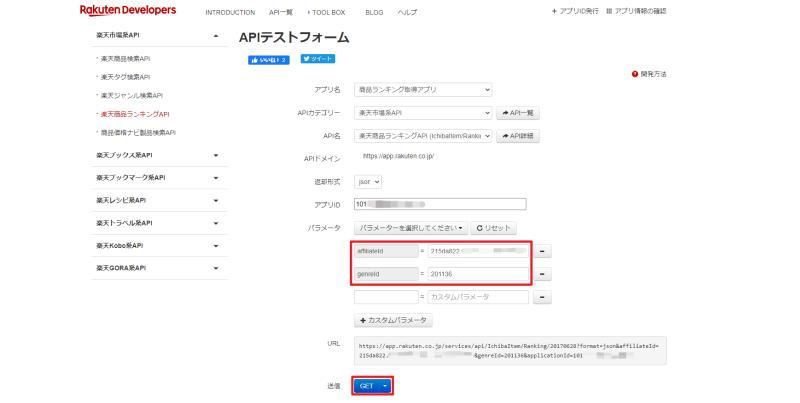 楽天市場ランキングAPIのテスト画面