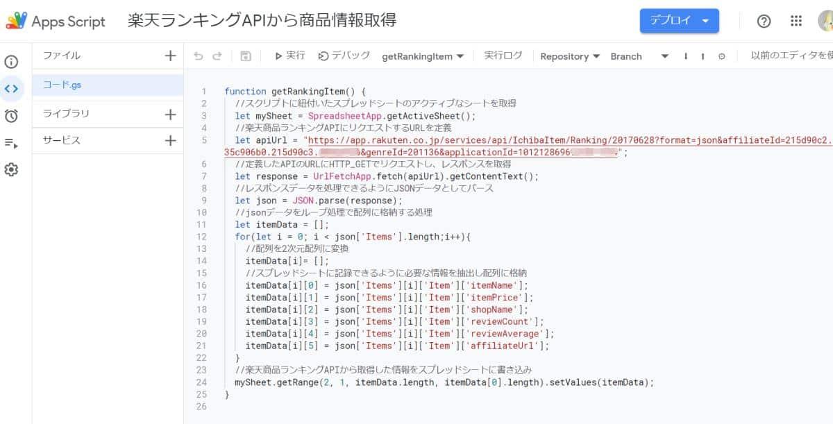 Google Apps Script(GAS)で楽天ウェブサービスの楽天市場ランキングAPIから人気商品情報を取得するサンプルコード