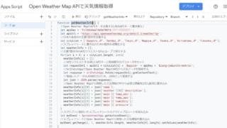 Google Apps Script(GAS)でOpen Weather MapのAPIをリクエストして日本の大都市の現在の天気を取得するサンプルコード