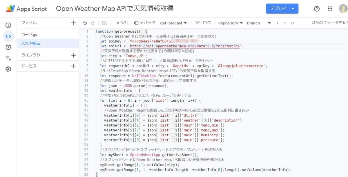Google Apps Script(GAS)でOpen Weather MapのAPIをリクエストして日本の都市の5日間先までの3時間ごとの天気予報を取得するサンプルコード