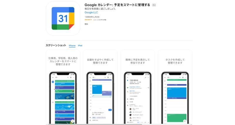 GoogleカレンダーはPCブラウザやスマホで利用可能なスケジュール管理アプリ