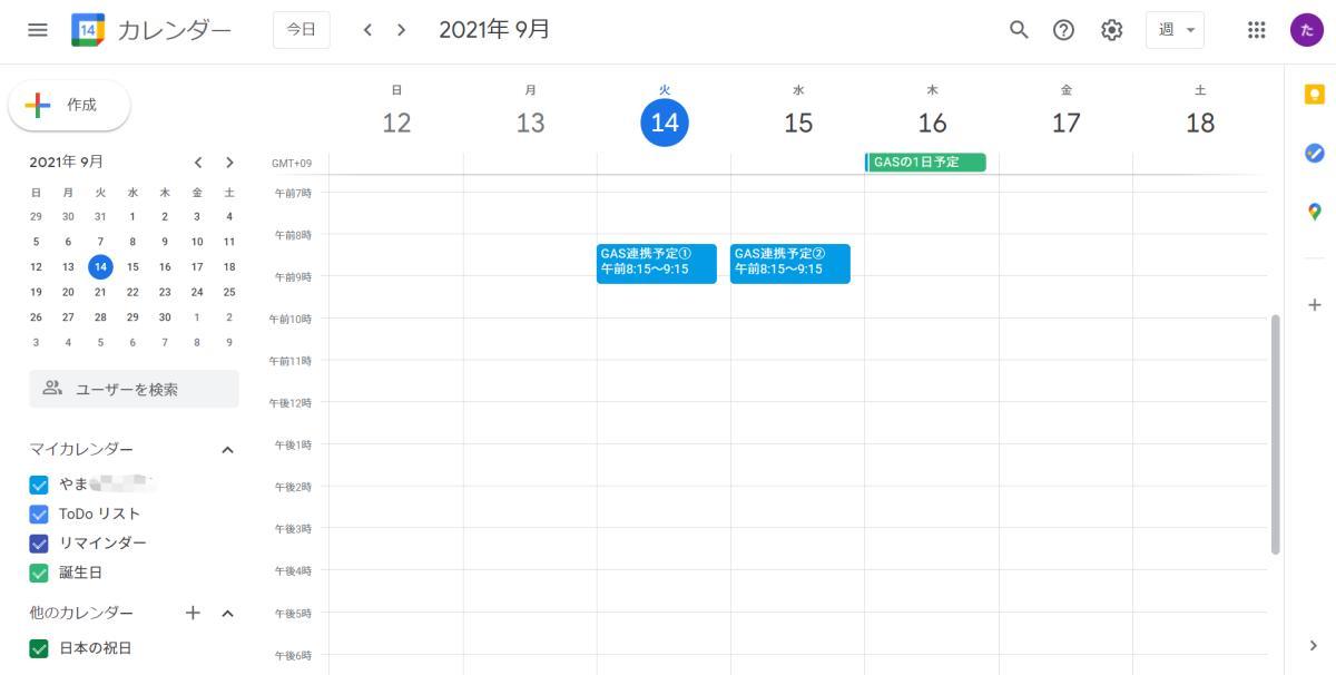 Googleカレンダーの予定サンプル