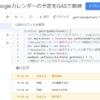 Googleカレンダーのイベント予定をGoogle Apps Script(GAS)で取得してログ出力