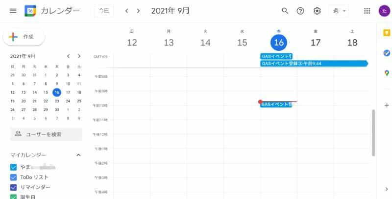 Google Apps Script(GAS)のサンプルコードでGoogleカレンダーの複数タイプのイベント予定を登録・作成