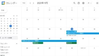 Google Apps Script(GAS)で作成した日付をまたいだGoogleカレンダーの予定が正常に追加されていることを確認