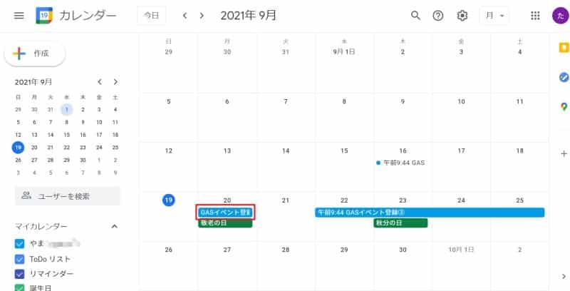 Googleカレンダーで赤枠部分の予定をGASから変更する