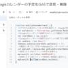 Google Apps Script(GAS)でGoogleカレンダーに存在する予定を変更するサンプルコード
