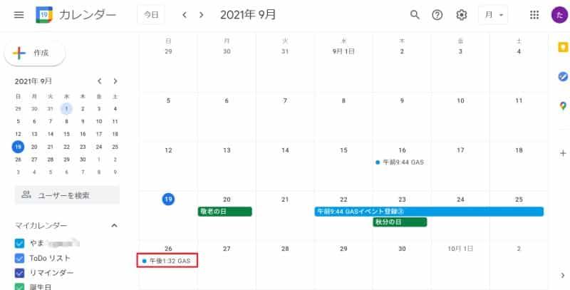 Google Apps ScriptでGoogleカレンダーの予定を変更したところ、予定の件名と時間が変更された