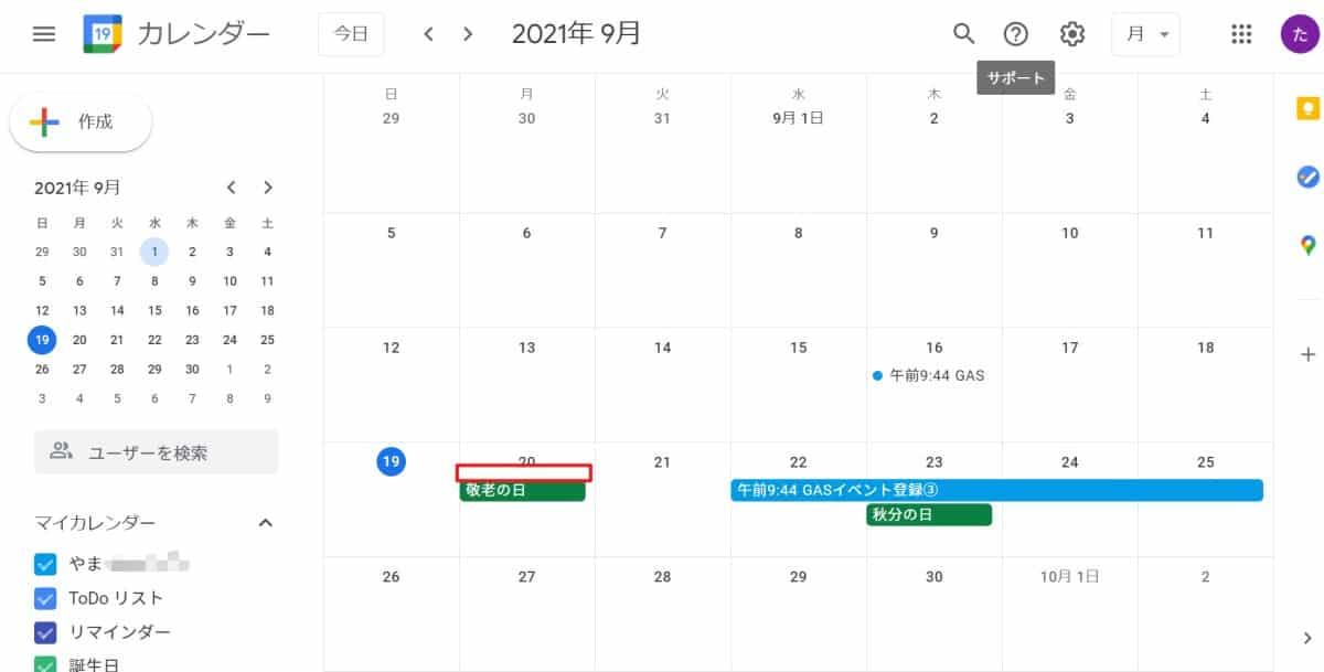 Google Apps Script(GAS)でGoogleカレンダーの予定を削除した結果