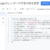 Google Apps Script(GAS)のsetColorメソッドを使ってGoogleカレンダーの予定の色を変更するサンプルコード