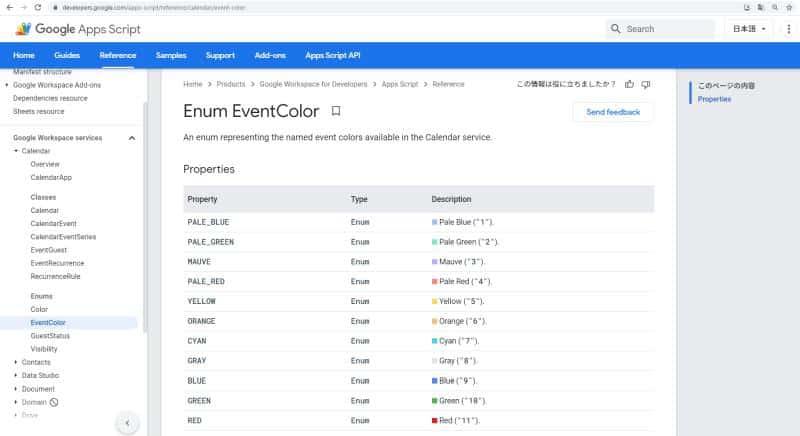 Google Apps ScriptのGoogleカレンダーのsetColorメソッドで指定する色番号