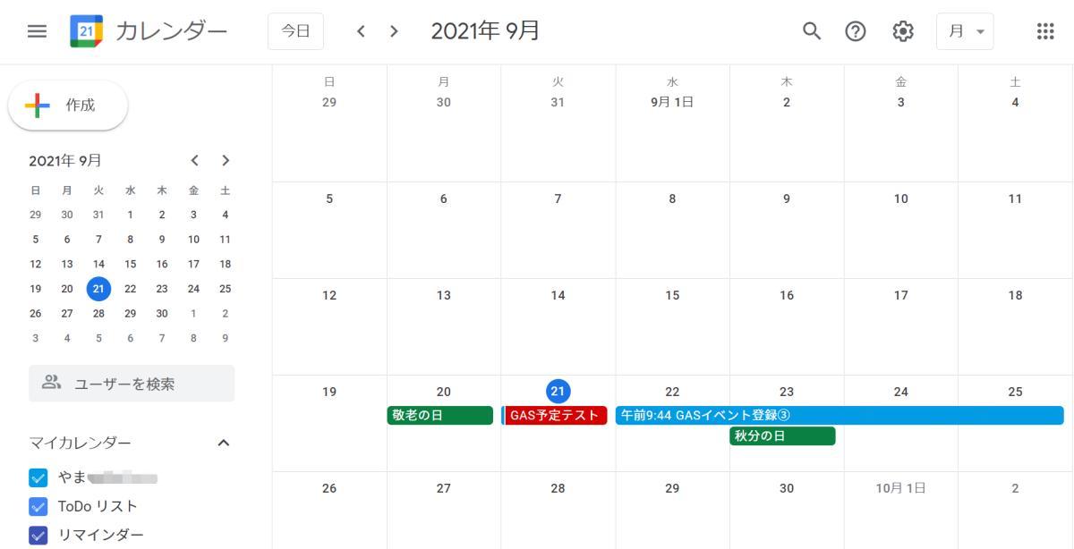 Google Apps ScriptのスクリプトでsetColorで赤色を指定して実行したGoogleカレンダーの予定の色が変更