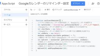 Google Apps Script(GAS)でaddEmailReminderとaddPopupReminderでGoogleカレンダーの予定に通知リマインダーを設定するサンプルコード