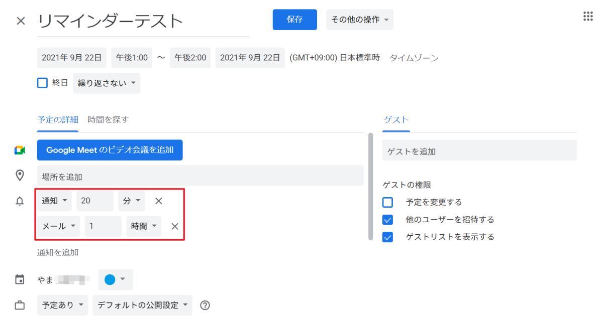 GASで通知リマインダーを設定するスクリプトを実行した結果、Googleカレンダーの予定に通知が追加