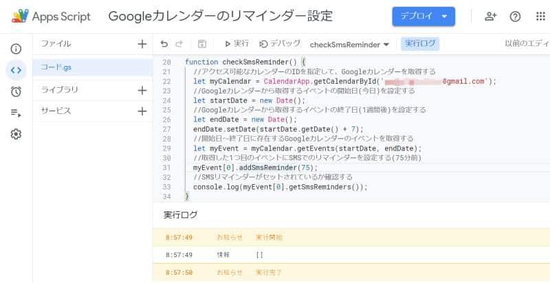 Google Apps Script(GAS)でaddSmsReminderメソッドを実行した結果