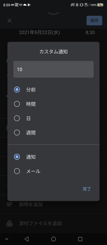 GoogleカレンダーのスマホアプリでもSMSによる通知リマインダーは設定不可