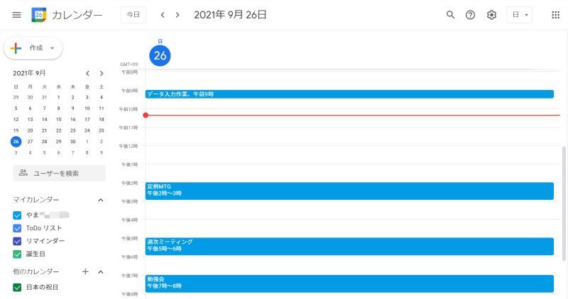 Google Apps Script(GAS)実行当日のGoogleカレンダーの予定内容