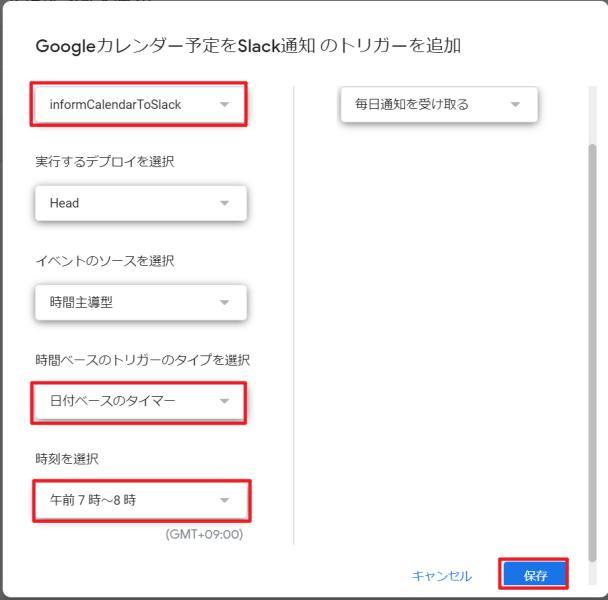 Google Apps Script(GAS)でGoogleカレンダーの当日予定をSlackに毎朝通知するためにトリガー追加してスケジュール登録