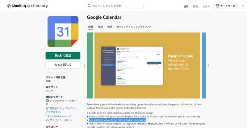 Slack上で他のサービスと連携できるアプリとして「Googleカレンダーアプリ」が存在