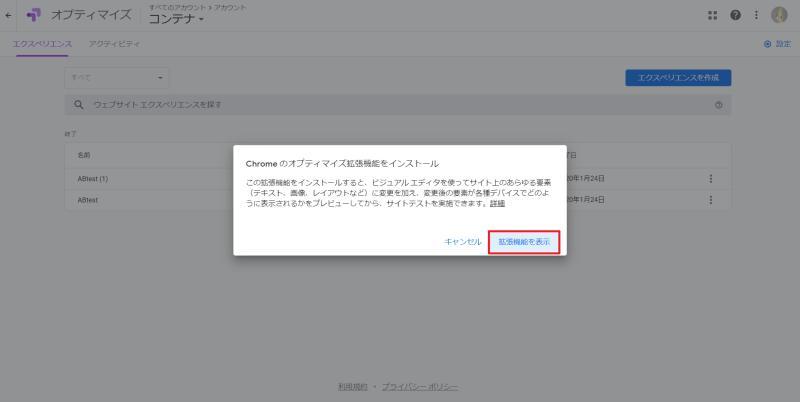 GoogleオプティマイズのChrome用拡張機能が未インストールだと表示されるメッセージ。Chromeストアから拡張機能をインストール必須