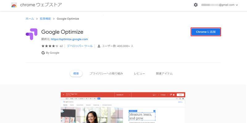 Googleオプティマイズを利用するためにChromeブラウザに拡張機能をインストール