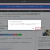 GoogleオプティマイズのGUIの設定画面でバナーのデザインが修正可能