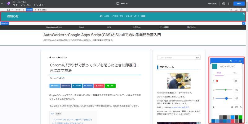 Googleオプティマイズで配信するバナーの色をサイトやブログに合わせて変更も可能