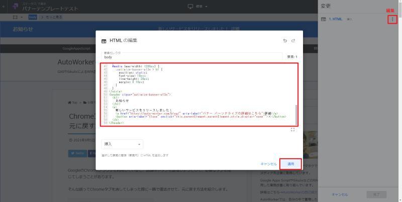 Googleオプティマイズのバナーテンプレートの修正方法の上級として、ソースコードを直接修正も可能