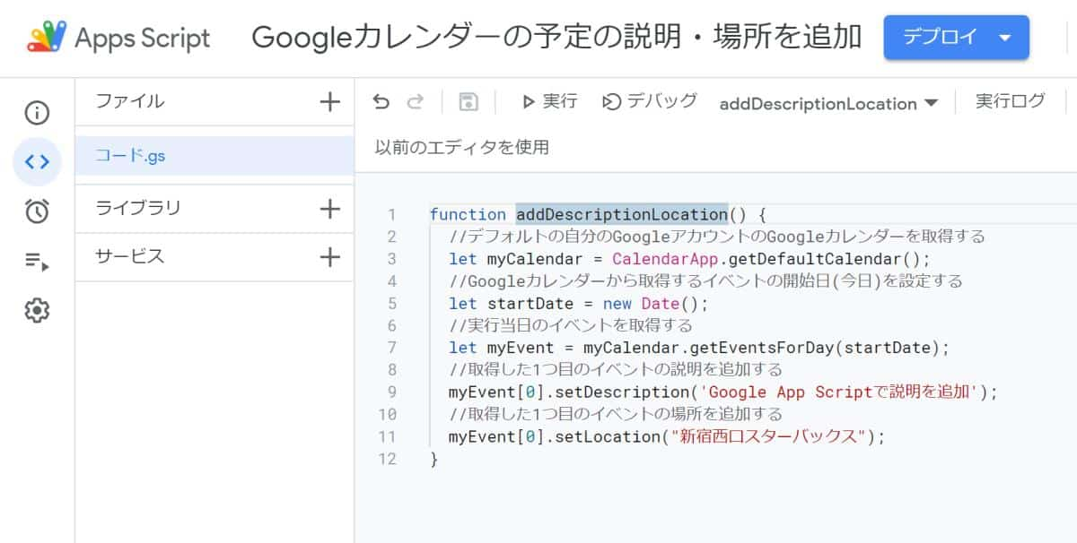 Google Apps ScriptのsetDiscription(setLocation)でGoogleカレンダーの予定の説明(場所)を設定するサンプルコード