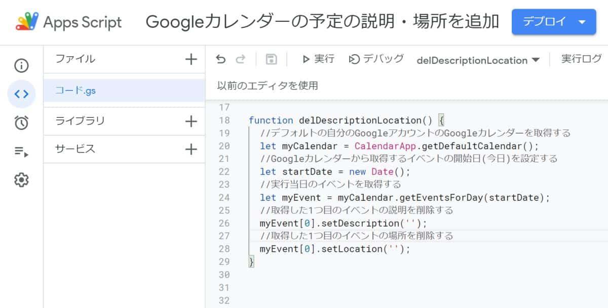 Google Apps ScriptでGoogleカレンダーの予定に設定された説明や場所を削除するスクリプト