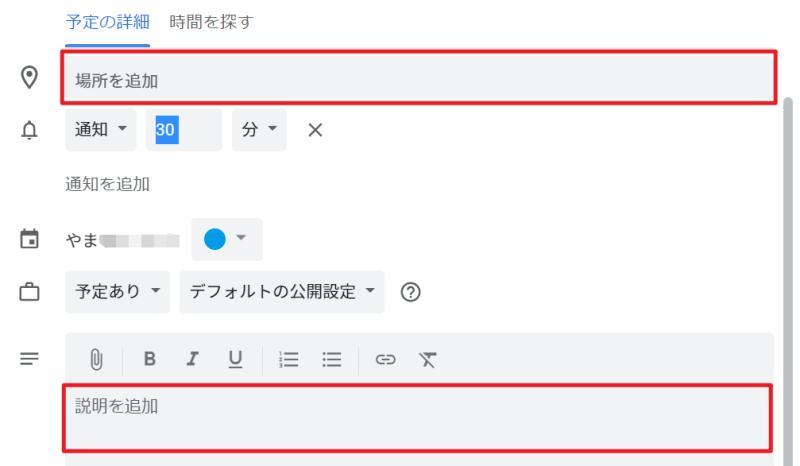 Googleカレンダーに追加できる設定項目に予定の位置を示す場所と詳細を記載する説明