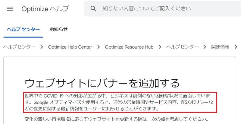 Googleオプティマイズのバナーテンプレートは元々新型コロナウイルス(CONV-19)の告知機能としてリリース