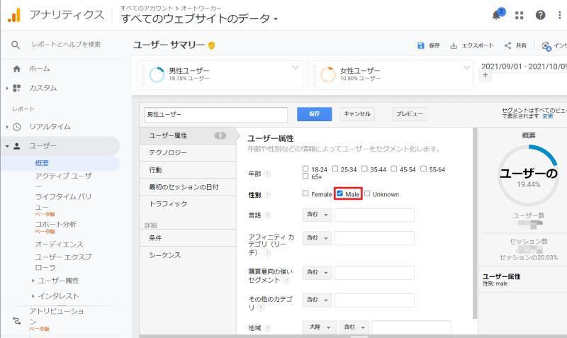 Google Analytics(グーグルアナリティクス)のセグメントでユーザー属性の性別をMale(男性)を選択し、男性ユーザーセグメント作成