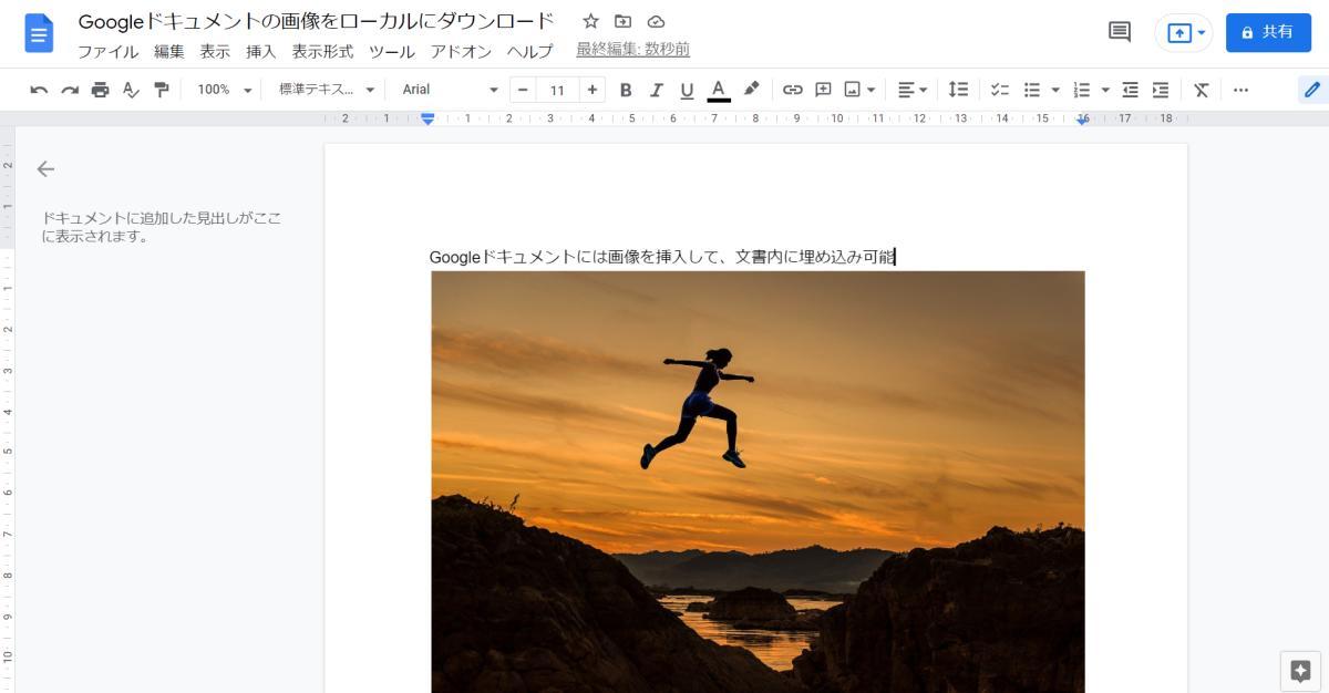 Googleドキュメントに挿入・埋め込まれた画像や写真をローカルにダウンロード(保存)