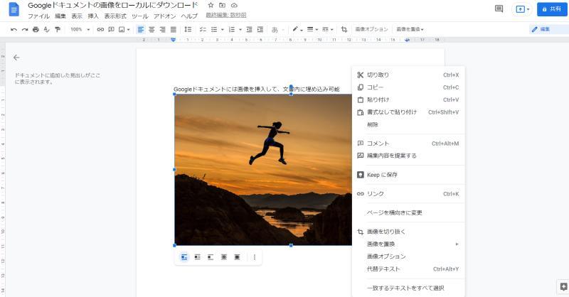 Googleドキュメントの画像を右クリックしてメニューを表示しても、画像をダウンロードする操作は存在しない