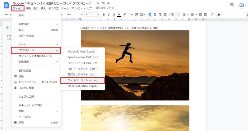 Googleドキュメントのメニュー「ファイル>ダウンロード」からウェブページを選択