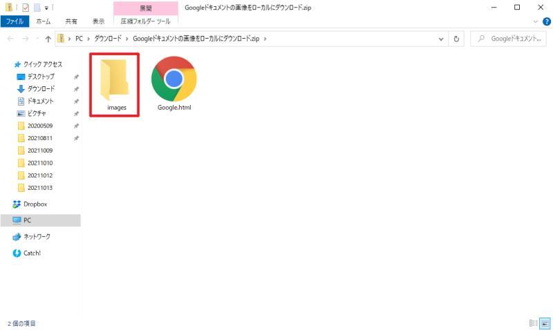 Googleドキュメントからウェブページ(html)としてダウンロードしたzipファイルにあるimageフォルダを展開