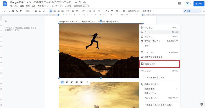 Googleドキュメントでダウンロードしたい画像を右クリック「Keepに保存」を選択
